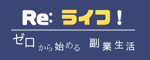 会社員が家事育児をしながら副業で100万円を目指すブログ