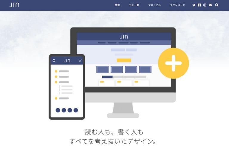 WordPressテーマJINの画像