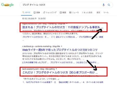 検索結果のタイトルが32文字以上は省略される説明