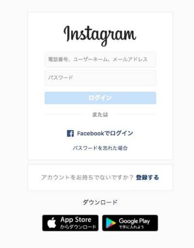 インスタグラムのログインページ