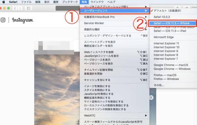 パソコンのSafariでスマホ表示をするための説明