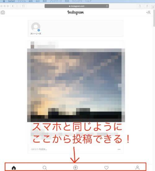 パソコンのSafariでスマホ表示をしてインスタのトップを開いている画像