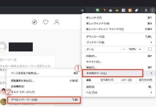 Chromeのデベロッパーツールの開き方の説明
