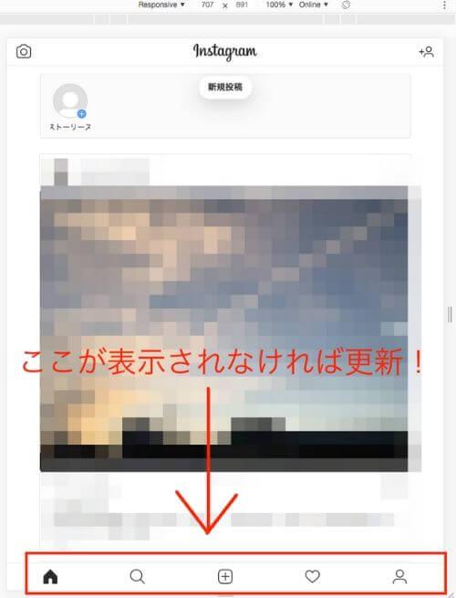 PCのChromeでスマホ表示をしてインスタを開いている画像