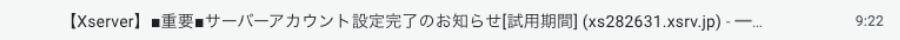 エックスサーバー サーバーアカウント設定完了のお知らせメールの件名