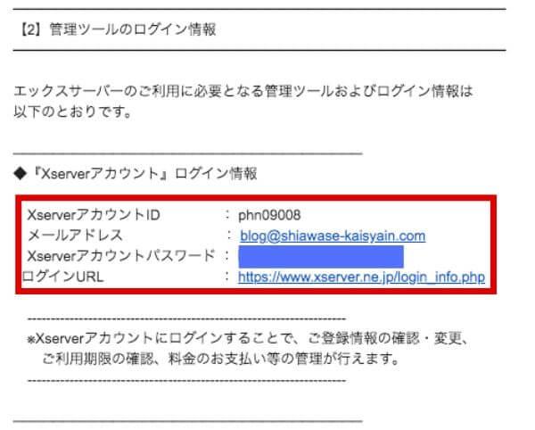 エックスサーバー サーバーアカウント設定完了メールのログイン情報