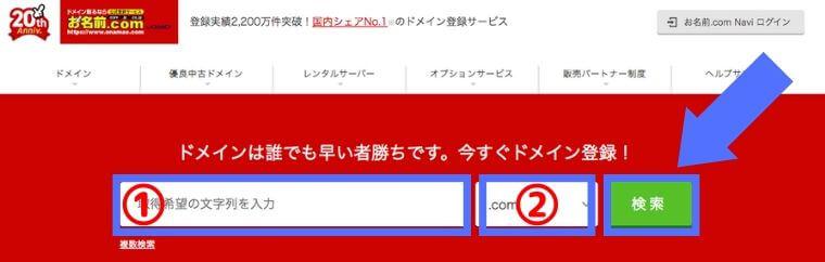 お名前.comのTOP画面