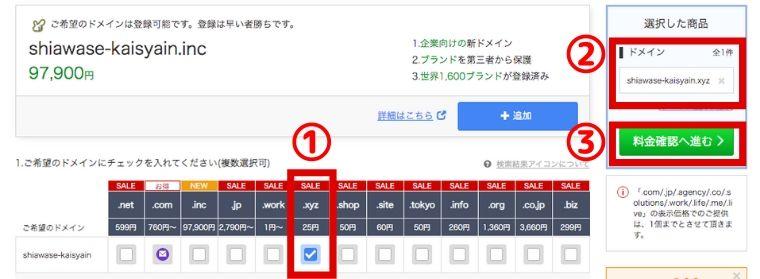 お名前.com ドメインの選択画面 料金確認へ進むまでの流れ