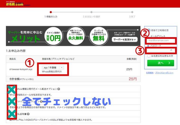 お名前.com ドメインの購入画面