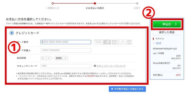 お名前.com 支払い方法の選択画面