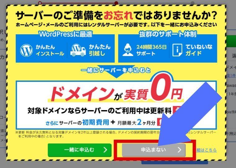 お名前.com サーバーのクロスセル画像
