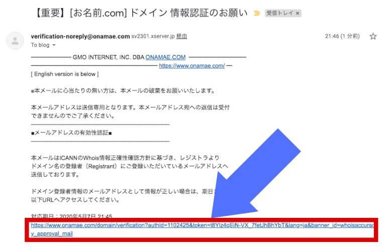 お名前.com ドメイン申込後のメールの内容