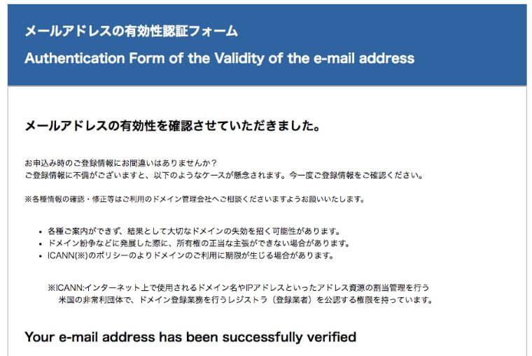 お名前.com メールアドレスの有効性認証フォームの画面
