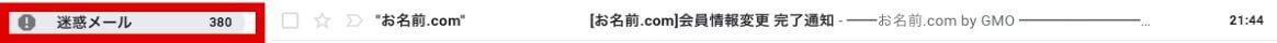 お名前.comからのメールが迷惑メールフォルダに入っていた
