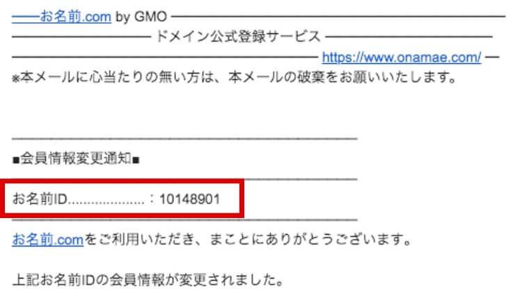 お名前.com 会員情報変更完了通知メールの内容
