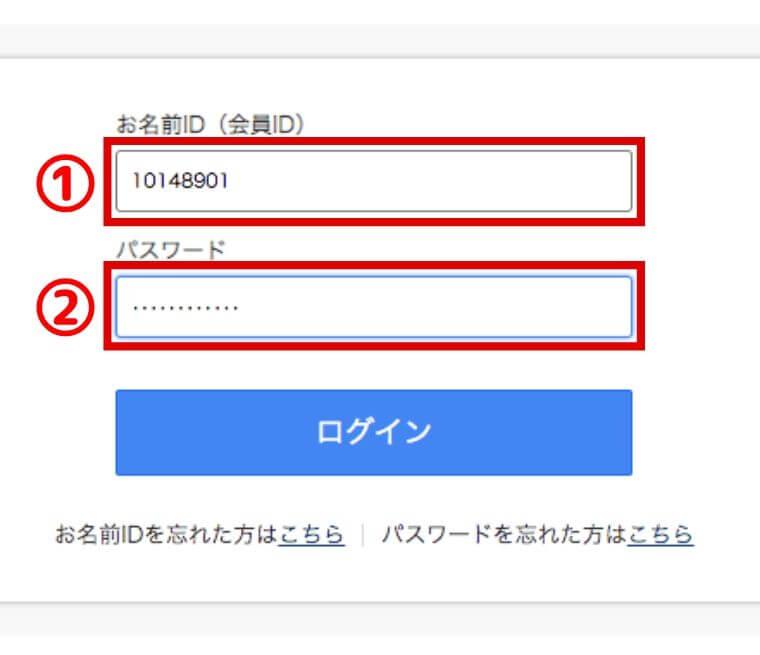 お名前.com ログイン画面