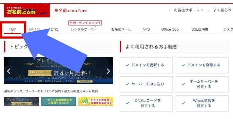 お名前.com TOPページ