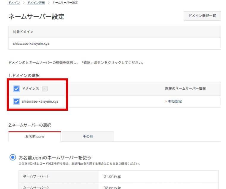 お名前.com ネームサーバー設定