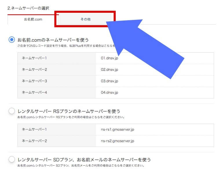 お名前.com ネームサーバーの選択でその他をクリック