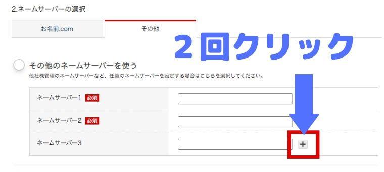 お名前.com その他のネームサーバーを使うのプラスボタン
