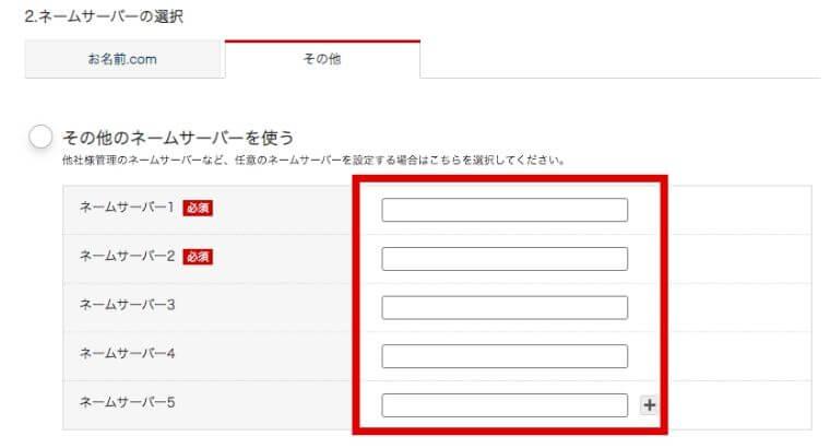 お名前.com その他のネームサーバーを使うの入力