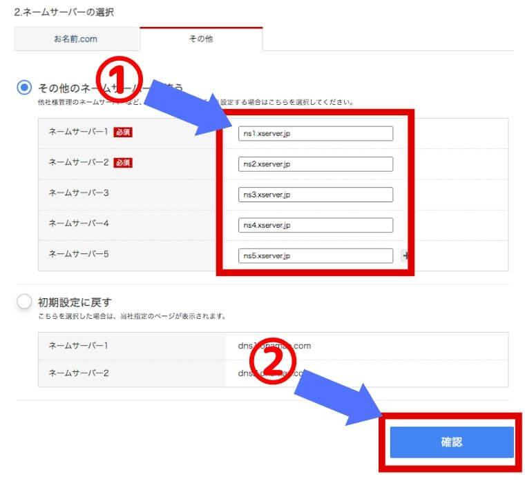 お名前.com ネームサーバーを入力場所と確認ボタン