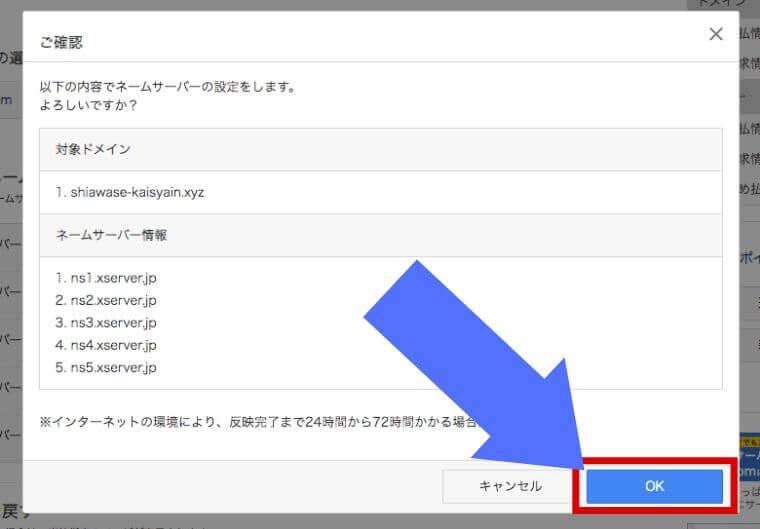 お名前.com ネームサーバーを確認後OKをクリック