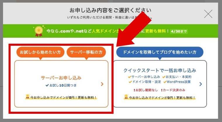 エックスサーバーの申し込み内容選択 サーバーお申し込みボタン