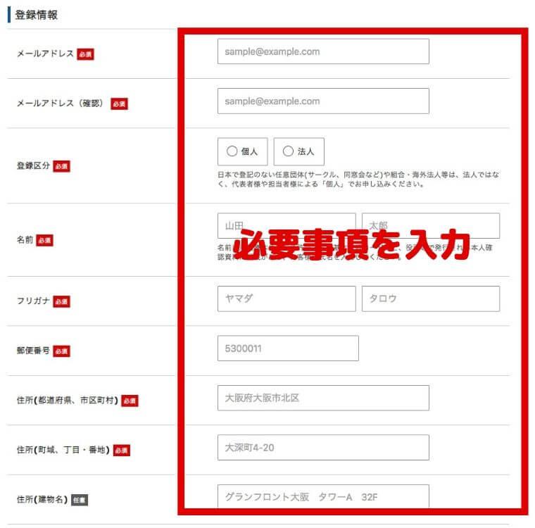 エックスサーバー申し込み 登録情報の入力
