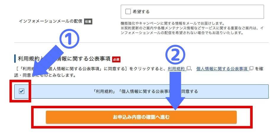 エックスサーバー申し込み 登録情報の入力後にお申し込み内容の確認にへ進むボタン