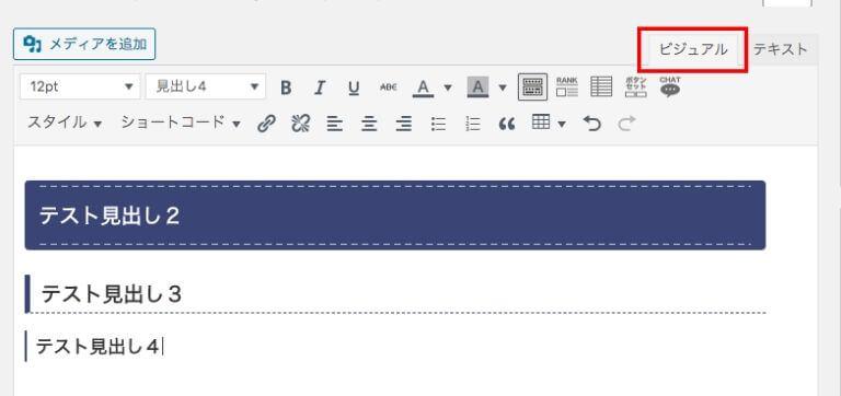 WordPressのビジュアルエディタの編集画面