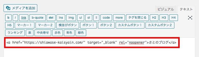 WordPressのテキストエディタで別タブで開くリンクを設置する方法
