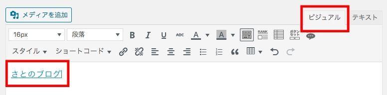 WordPressでのビジュアルエディタでのリンクの表示