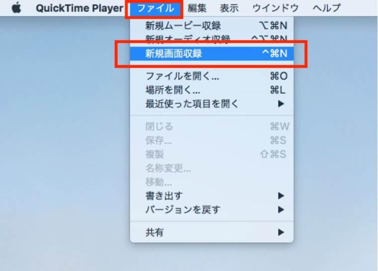 QuickTime Playerの新規画面収録の開き方