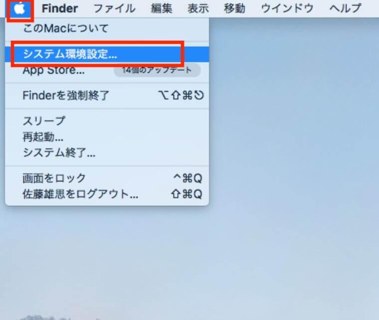 Macのシステム環境設定の開き方