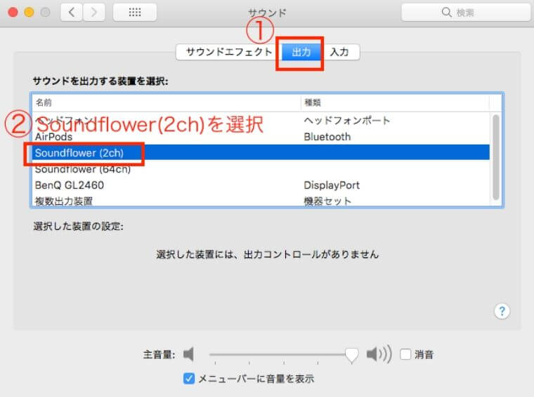 出力のSoundflower(2ch)を選択