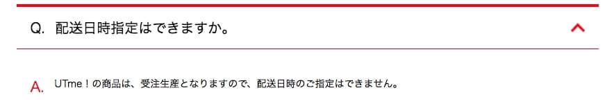 UTme!のQ&A 日付指定ができない