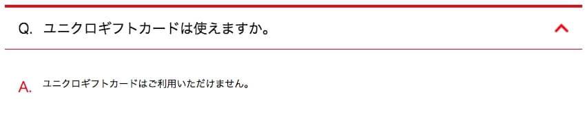 UTme!のQ&A ギフトサービス