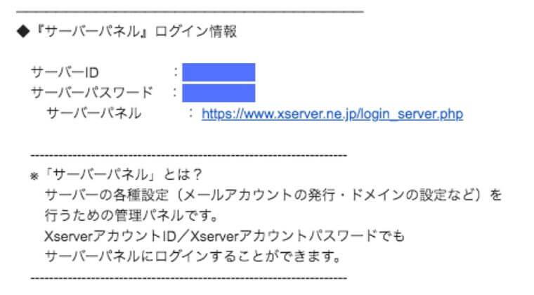 エックスサーバー登録時メールのサーバーパネルログイン情報