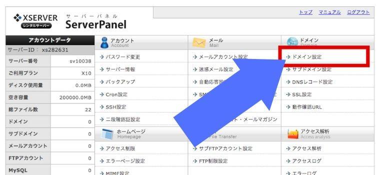 エックスサーバー サーバーパネルのドメイン設定をクリック