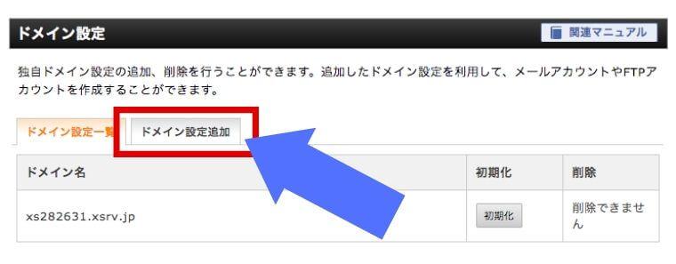 エックスサーバー ドメイン設定画面 ドメインの設定の追加をクリック