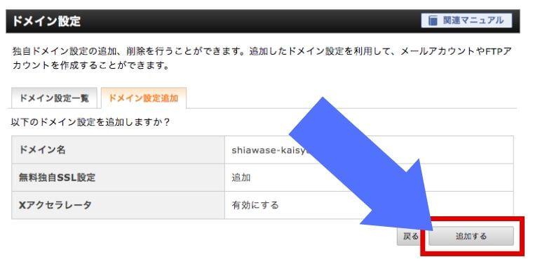 エックスサーバー ドメイン設定のドメイン設定の追加(確定)ボタン
