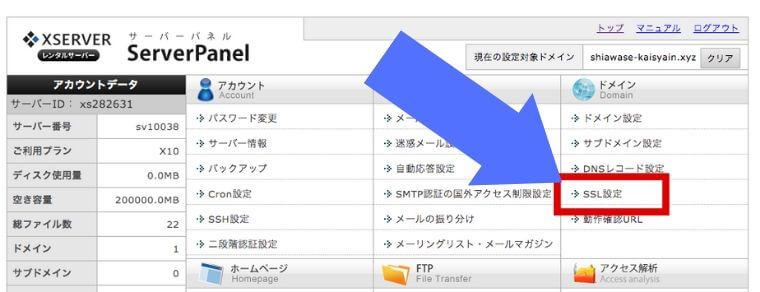 エックスサーバー サーバーパネルトップ画面でSSL設定のクリック