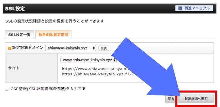 エックスサーバー SSL設定画面 独自SSL設定追加タブの確認画面へ進むボタン