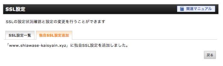 エックスサーバー 独自SSL設定追加完了画面