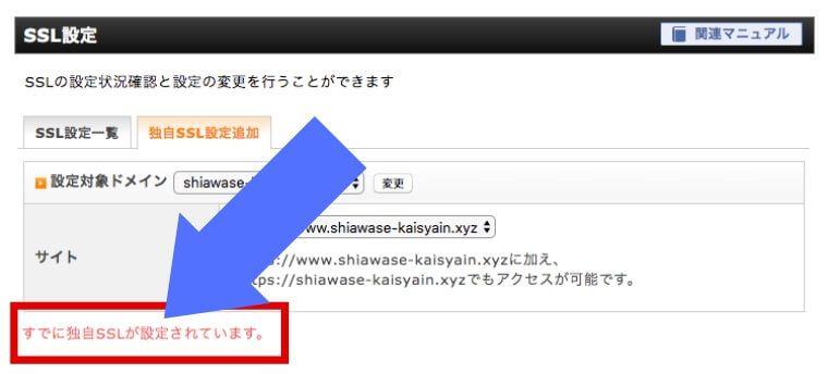 エックスサーバー 独自SSL設定画面ですでに独自SSLが設定されていますという表示