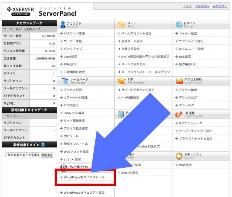 エックスサーバー サーバーパネルのWordPress簡単インストール