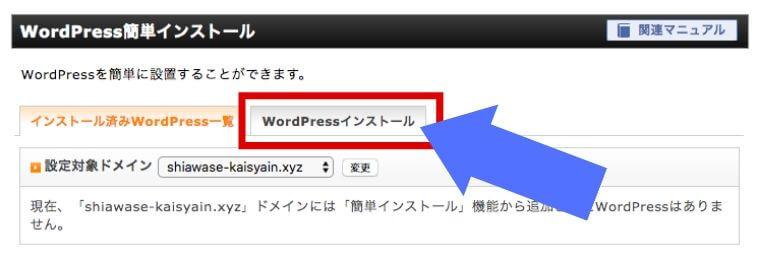 エックスサーバー WordPress簡単インストールのWordPressのインストールタブ