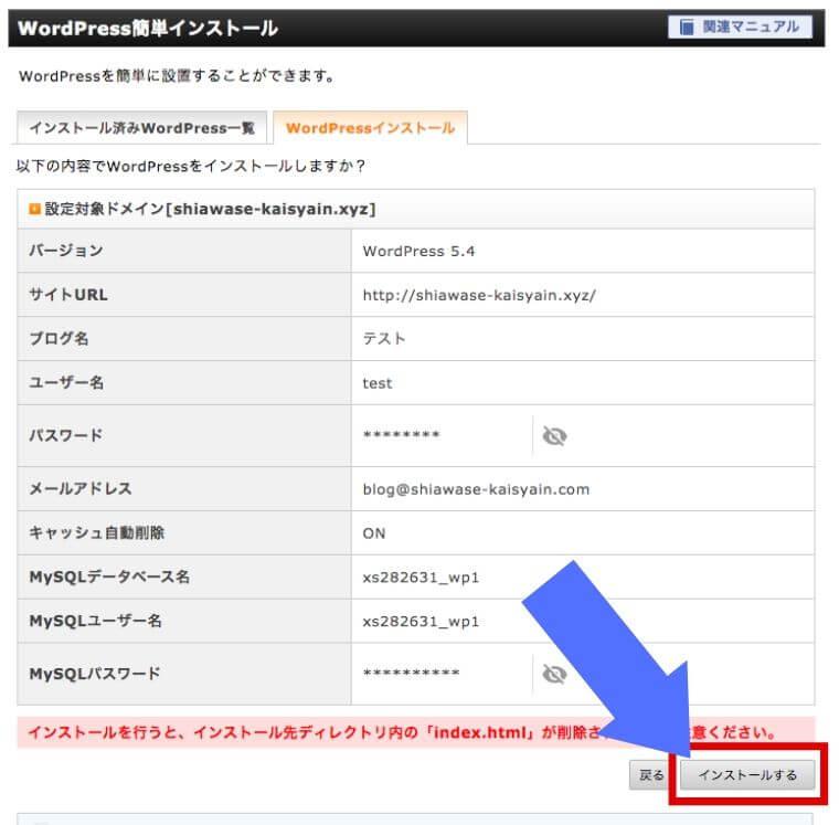 エックスサーバー WordPress簡単インストール「インストールする」のボタン