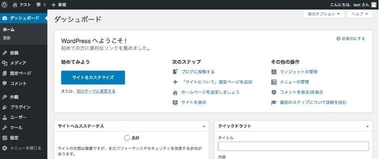 WordPressのダッシュボードにログインした画面